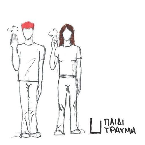 paidi-trauma500